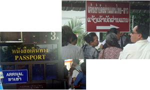 Laos border crossing arrival channel (Thailand)