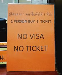No visa no ticket sign